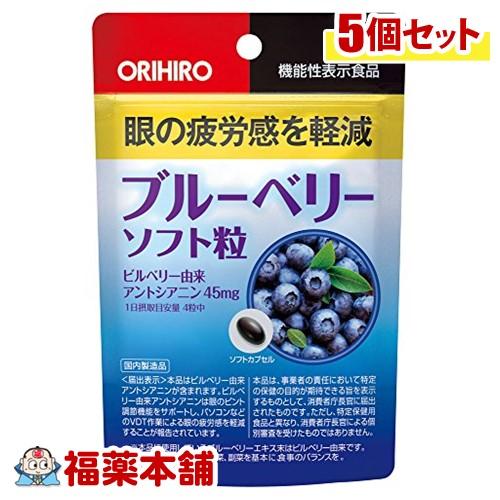 オリヒロ ブルーベリー ソフト粒 袋(60粒)×5個 [ゆうパケット送料無料] 「YP20」