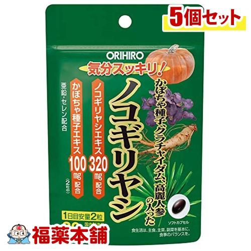 オリヒロ かぼちゃ種子、クラチャイダム、高麗人参の入ったノコギリヤシ(60粒)×5個 [ゆうパケット送料無料] 「YP20」