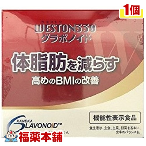 ウエストン330 グラボノイド(60粒 (約30日分) [宅配便・送料無料] 「T60」
