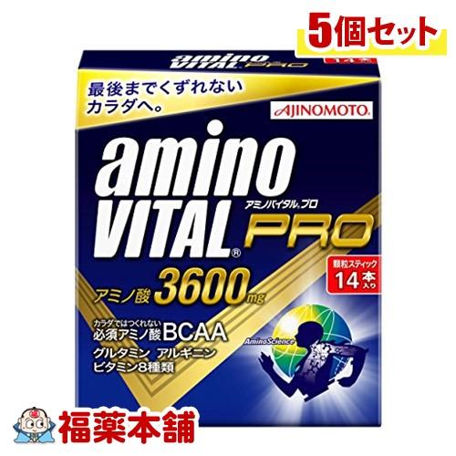 アミノバイタル プロ(14本入)×5個 [宅配便・送料無料] 「T80」
