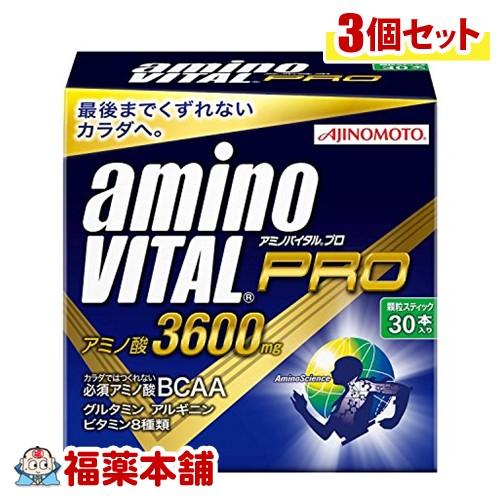 アミノバイタル プロ(30本入)×3個 [宅配便・送料無料] *
