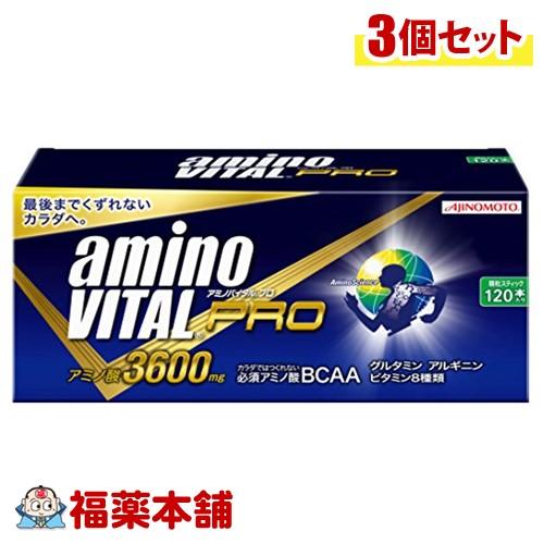 アミノバイタル プロ(120本入)×3個 [宅配便・送料無料] *