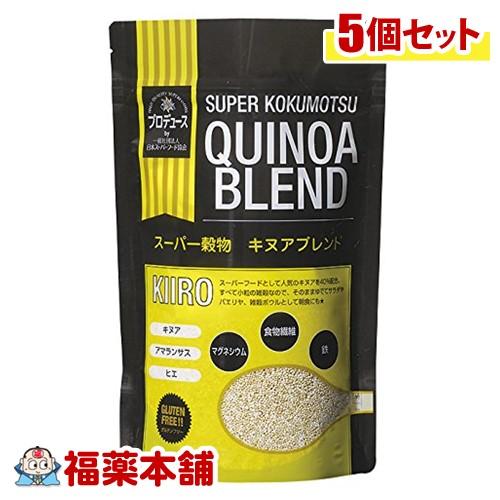 スーパー穀物 キヌアブレンド KIIRO(300g)×5個 [宅配便・送料無料] 「T60」