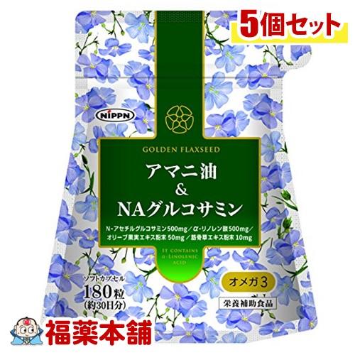 アマニ油&NAグルコサミン オメガ3(180粒)×5個 [ゆうパケット・送料無料] 「YP30」