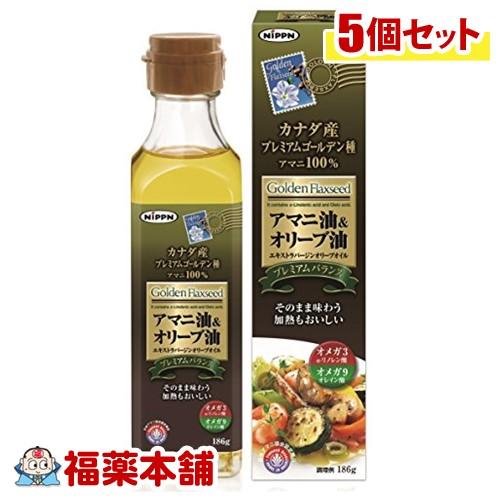 ニップン アマニ油&オリーブ油(186g)×5個 [宅配便・送料無料] 「T60」