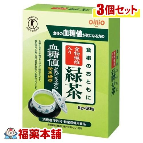 食事のおともに食物繊維入り緑茶(6gx60包)[血糖値 特定保健用食品 トクホ お茶]×3個 [宅配便・送料無料] *