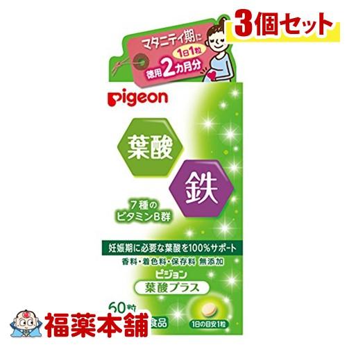 ピジョンサプリメント 葉酸プラス(60粒)×3個 [宅配便・送料無料] 「T60」