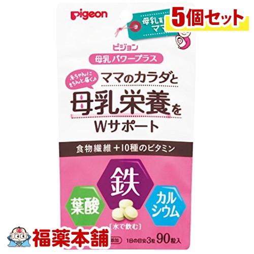 ピジョンサプリメント 母乳パワープラス 錠剤(90粒)×5個 [ゆうパケット送料無料] 「YP20」