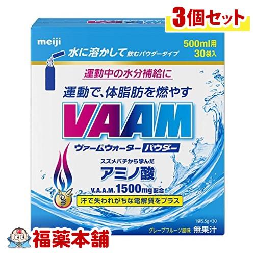 VAAM ヴァームウォーター パウダー(5.5gx30袋入)×3個 [宅配便・送料無料] 「T60」