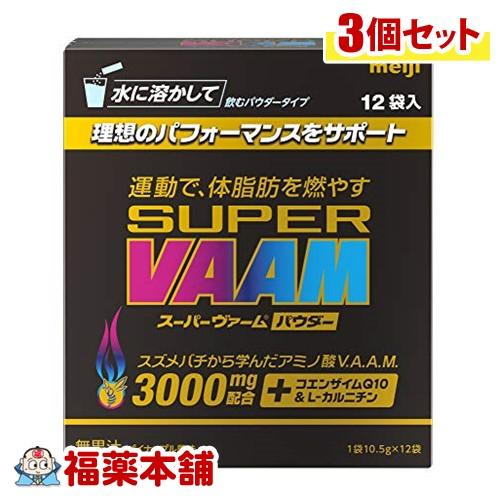 VAAM スーパーヴァーム パウダー(10.5gx12袋入)×3個 [宅配便・送料無料] 「T60」