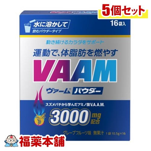 VAAM ヴァーム パウダー(10.5gx16袋入)×5個 [宅配便・送料無料] *