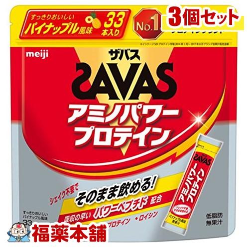 ザバス アミノパワープロテイン パイナップル風味(4.2gx33本入り)×3個 [宅配便・送料無料] *