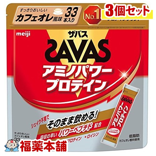 ザバス アミノパワープロテイン カフェオレ風味(4.2gx33本入り)×3個 [宅配便・送料無料] *
