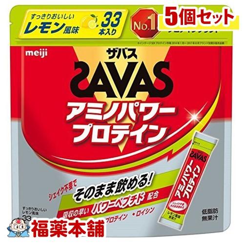 ザバス アミノパワープロテイン レモン風味(4.2gx33本入り)×5個 [宅配便・送料無料] *
