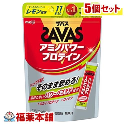 ザバス アミノパワープロテイン レモン風味(4.2gx11本入り)×5個 [宅配便・送料無料] 「T60」