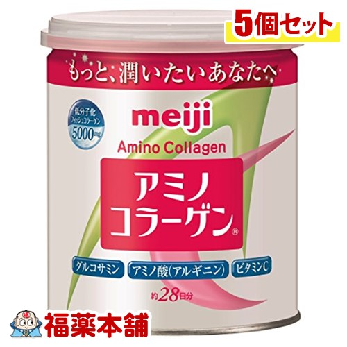 アミノコラーゲン 缶タイプ(200g)×5個 [宅配便・送料無料] *