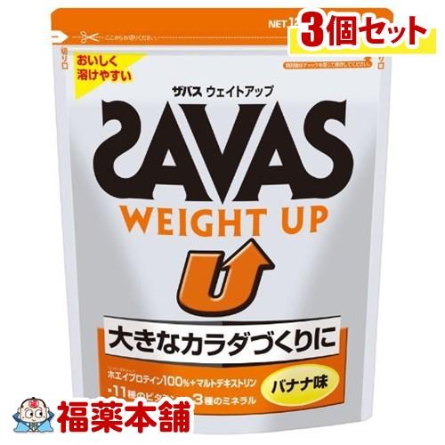 ザバス ウエイトアップ プロテイン(1.26kg)×3個 [宅配便・送料無料] *