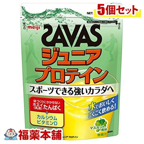 ザバス ジュニアプロテイン マスカット風味(168g(約12食分)×5個 [宅配便・送料無料] 「T60」