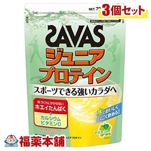 ザバス ジュニアプロテイン マスカット風味(700g(約50食分))×3個 [宅配便・送料無料] *