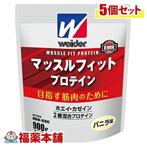 ウイダー マッスルフィットプロテイン バニラ味(900g)×5個 [宅配便・送料無料] *
