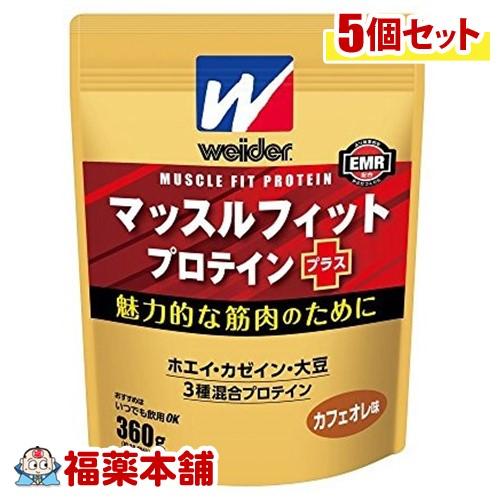 ウイダー マッスルフィットプロテインプラス カフェオレ味(360g)×5個 [宅配便・送料無料] *