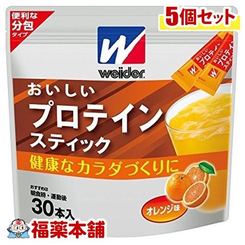 ウイダー おいしいプロテインスティック オレンジ味(30本入)×5個 [宅配便・送料無料] *