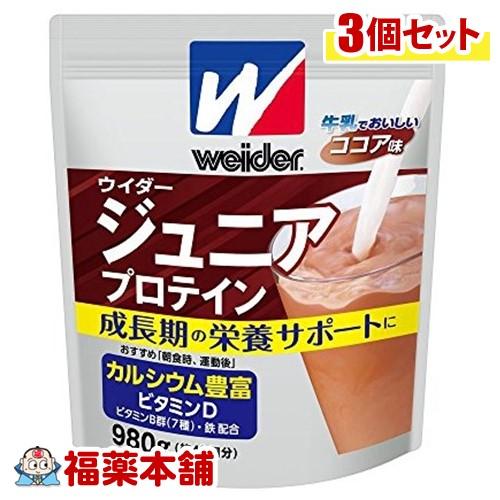 ウイダー ジュニアプロテイン ココア味(980g)×3個 [宅配便・送料無料] *