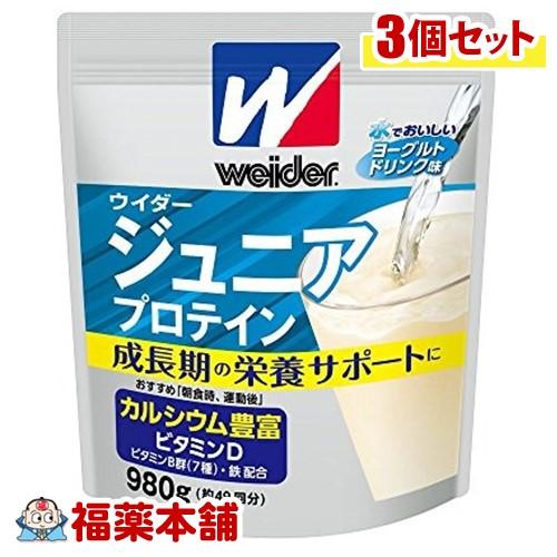 ウイダー ジュニアプロテイン ヨーグルトドリンク味(980g)×3個 [宅配便・送料無料] *