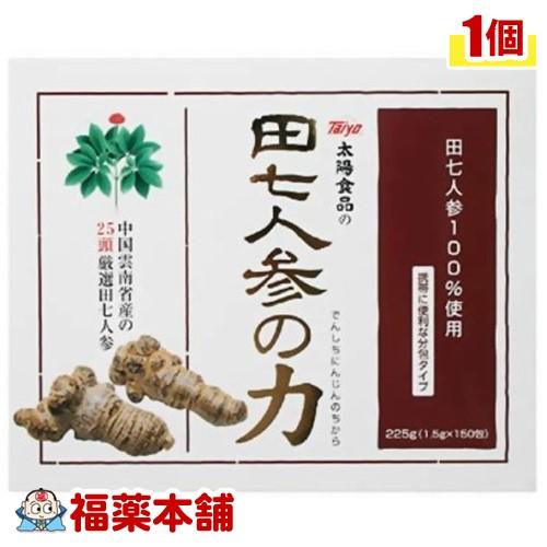 太陽食品 田七人参の力 粒(1.5gx150包) [宅配便・送料無料] *
