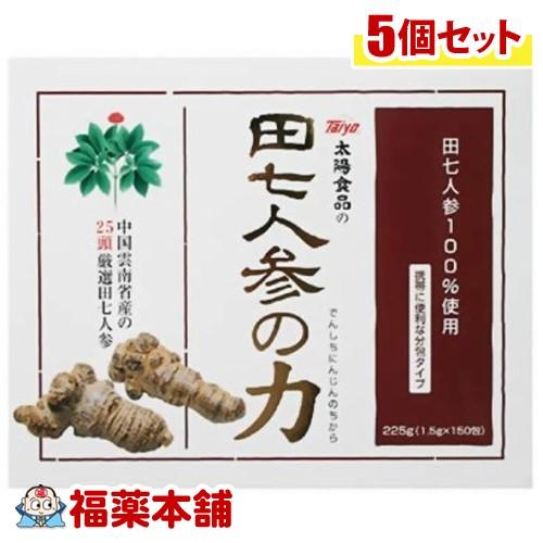 太陽食品 田七人参の力 粒(1.5gx150包)×5個 [宅配便・送料無料] *