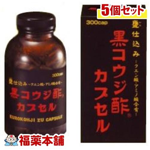 黒コウジ酢 カプセル(300カプセル)×5個 [宅配便・送料無料] *