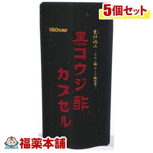 黒コウジ酢 カプセル(150カプセル)×5個 [ゆうパケット送料無料] *