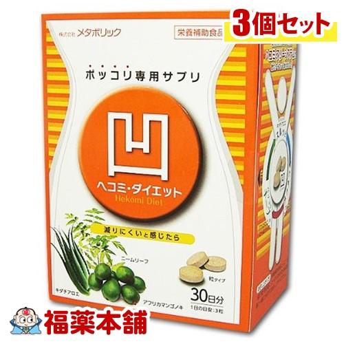 ヘコミ・ダイエット(3粒x30袋入)×3個 [宅配便・送料無料] 「T60」