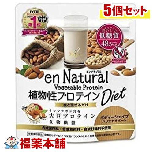 エンナチュラル 植物性プロテインダイエット(150g)×5個 [宅配便・送料無料] 「T60」