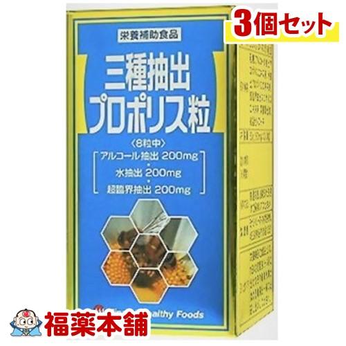三種抽出プロポリス粒 (240粒)×3個 [宅配便・送料無料] 「T60」