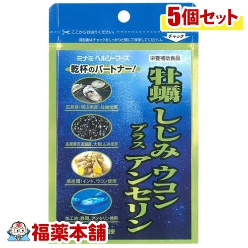 牡蠣しじみウコンプラスアンセリン(62球)×5個 [ゆうパケット・送料無料] 「YP20」