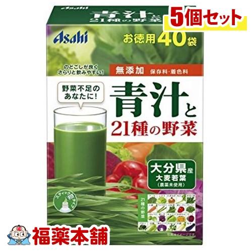朝しみこむ力 青汁と21種の野菜(3.3gx40袋入)×5個 [宅配便・送料無料]
