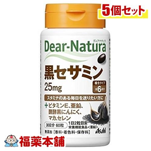 ディアナチュラ 黒セサミン 30日(60粒)×5個 [宅配便・送料無料] 「T60」
