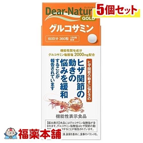 ディアナチュラゴールド グルコサミン 60日分(360粒)×5個 [宅配便・送料無料] *