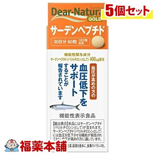ディアナチュラゴールド サーデンペプチド 30日分(60粒)×5個 [宅配便・送料無料] 「T60」