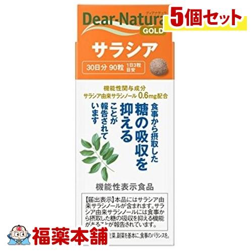ディアナチュラゴールド サラシア 30日分(90粒) × 5個 食事から摂取した 糖の吸収を抑える [宅配便·送料無料]