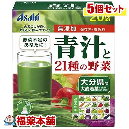 朝しみこむ力 青汁と21種の野菜(3.5gx20袋入)×5個 [宅配便・送料無料] 「T60」