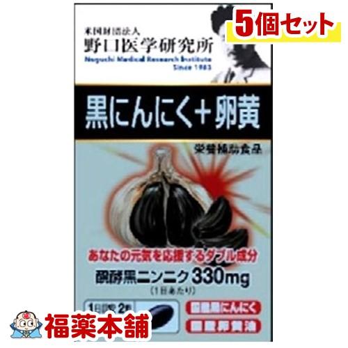 野口医学研究所 黒にんにく+卵黄(60粒)×5個 [宅配便・送料無料] 「T60」