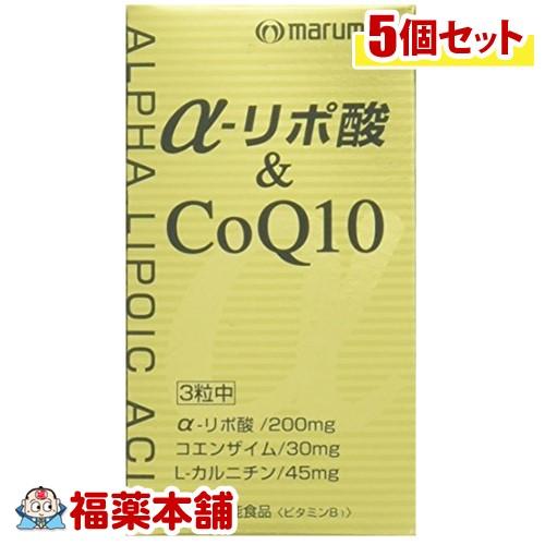 αリポ酸&CoQ10(90粒入)×5個 [宅配便・送料無料] *