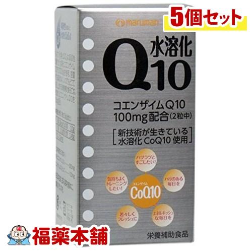 水溶化Q10(60粒)×5個 [宅配便・送料無料] *