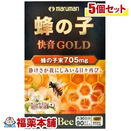 蜂の子快音ゴールド(90粒)×5個 [宅配便・送料無料] *