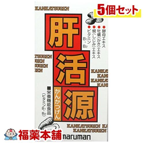 肝活源(180粒)×5個 [宅配便・送料無料] *