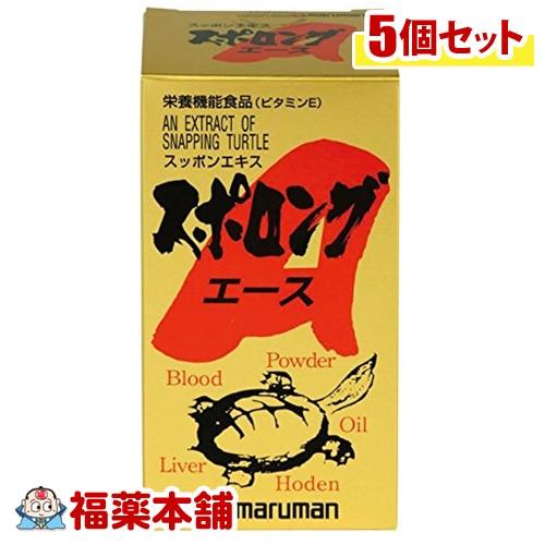 マルマン スポロングエース(150粒)×5個 [宅配便・送料無料] *