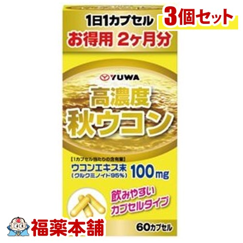 高濃度秋ウコン(60カプセル)×3個 [宅配便・送料無料] 「T60」