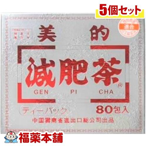 美的減肥茶(80包)×5個 [宅配便・送料無料]